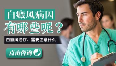 宜宾白癜风医院排行榜