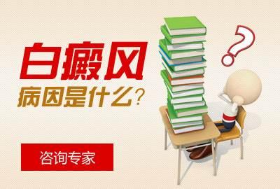 <a href=https://www.ttz-china.com/ target=_blank class=infotextkey>成都白癜风</a>治疗哪家医院好?为何青少年会患上白癜风