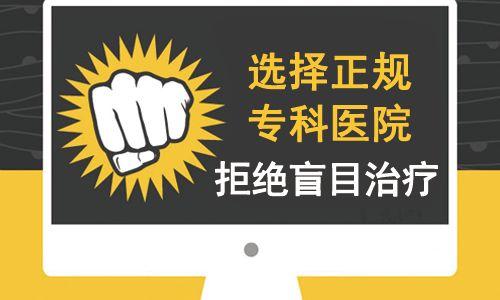 <a href=https://www.ttz-china.com/ target=_blank class=infotextkey>成都白癜风</a>看哪个医院比较好?白癜风危害大,小心这些罪魁祸首!