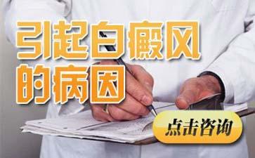 成都专业白癜风医院门诊?女性患上白癜风的病因都有哪些?