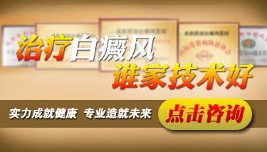 重庆治疗白癜风专科医院