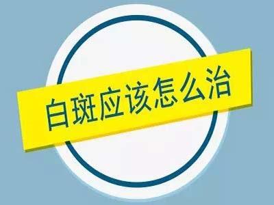<a href=https://www.ttz-china.com/ target=_blank class=infotextkey>成都白癜风</a>泛发了要怎么办