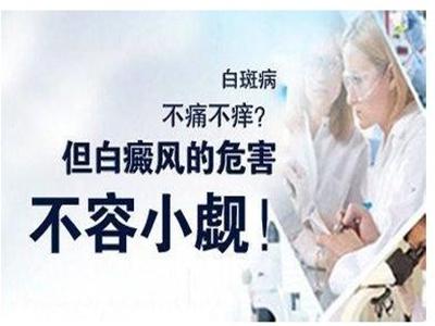 广元白癜风医院哪家好?手部白癜风的危害
