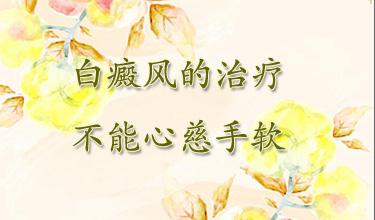 <a href=https://www.ttz-china.com/ target=_blank class=infotextkey>成都治疗白癜风</a>哪家比较好?女性白癜风可以使用化妆品吗?