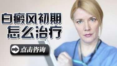 <a href=https://www.ttz-china.com/ target=_blank class=infotextkey>成都治疗白癜风</a>医院?白癜风扩散的迹象是什么?