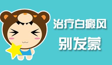 <a href=https://www.ttz-china.com/ target=_blank class=infotextkey>成都治疗白癜风</a>三甲医院?要想避免白癜风遗传我们要怎么做呢?
