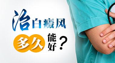 成都专业白癜风医院门诊?胸部白癜风患者生活中要注意什么?