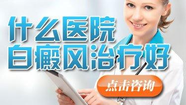 <a href=https://www.ttz-china.com/ target=_blank class=infotextkey>成都白癜风</a>治疗专科医院?要怎样选择专业的白癜风医院呢?