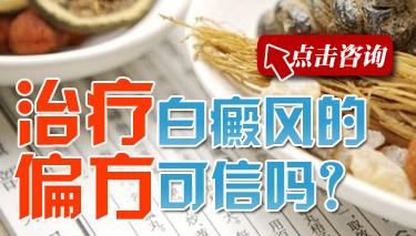 <a href=https://www.ttz-china.com/ target=_blank class=infotextkey>成都治疗白癜风</a>的医院?哪些检查方法是会检查出白癜风?