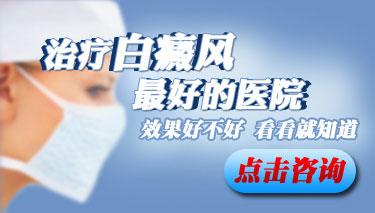 白癜风专科医院
