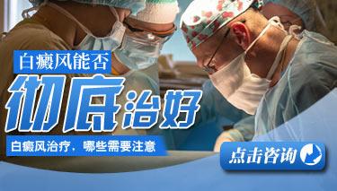 白斑病医院哪家最好的医院