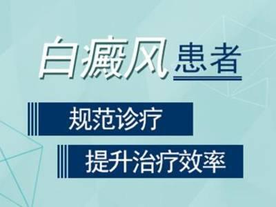 <a href=https://www.ttz-china.com/ target=_blank class=infotextkey><a href=https://www.ttz-china.com/ target=_blank class=infotextkey>成都白癜风</a>医院</a>介绍白癜风好治疗吗?