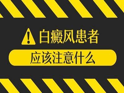 遂宁市白癜风医院:白癜风可以治疗好吗