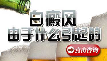 <a href=https://www.ttz-china.com/ target=_blank class=infotextkey>成都治疗白癜风</a>的正规医院?如何尽快的医治好白癜风呢?