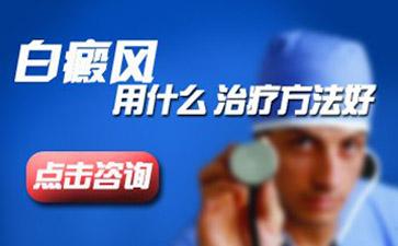 <a href=https://www.ttz-china.com/ target=_blank class=infotextkey>成都治疗白癜风</a>较好的医院?如何治疗老年白癜风?