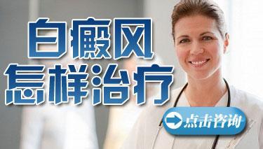成都专业治白癜风的医院?脸上长了白癜风有什么治疗方法?