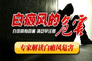 <a href=https://www.ttz-china.com/ target=_blank class=infotextkey>成都白癜风</a>治疗专科医院?白癜风不及时治疗的危害?