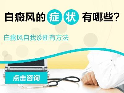 很多人不太了解早期白癜风的症状,因为早期白癜风的症状不明显,患者肉眼很难分辨。如果白癜风的症状发现的早,就应该早治疗,这样白癜风的痊愈率会更大。那么,青少年白癜风的早期症状是什么呢?下面请<a href=https://www.ttz-china.com/ target=_blank class=infotextkey><a href=https://www.ttz-china.com/ target=_blank class=infotextkey>成都博润</a>白癜风医院</a>的专家详细介绍一下。    初期不会出现疼痛瘙痒症状,皮肤表面也不会红肿。看起来像是从远处剥了一层皮。皮肤表面的颜色和外面皮肤的颜色完全不同。白癜风患者的患处可能会有很多白毛。这是因为皮肤变了之后毛发也会变白    在初期,白斑的数量并不多,一般只有一两个,而在中晚期,白癜风白斑的数量一般较多。不像中后期的大面积白斑,一般是早期的点状白斑,类似指甲和硬币。    在发病初期,白癜风主要出现在皮肤上,数量较少,但边界不会扩散太多,形成椭圆形、小点。不规则主要发生在颈部和四肢的这个部位,在那里容易摩擦,容易出现白癜风。一般紫外线照射后,表面红肿,斑点开始扩大。    以上是对青少年白癜风早期症状的详细介绍,希望能给广大白癜风患者提供更多帮助。对于白癜风,患者一定要高度重视,对白癜风疾病不重视会导致加重和扩散,会给患者带来很大的伤害,严重影响其生活。