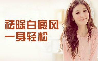 <a href=https://www.ttz-china.com/ target=_blank class=infotextkey>成都治疗白癜风</a>便宜的的医院?白癜风病很典型的症状表现有哪些?