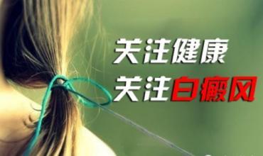 <a href=https://www.ttz-china.com/ target=_blank class=infotextkey>成都治疗白癜风</a>便宜的的医院?白癫风在不同的时期表现的症状是什么?