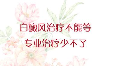 <a href=https://www.ttz-china.com/ target=_blank class=infotextkey>成都治疗白癜风</a>医院?如何区分白斑?