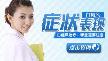 <a href=https://www.ttz-china.com/ target=_blank class=infotextkey>成都白癜风</a>治疗专科医院?白癜风的白斑都有哪些显著的特色?