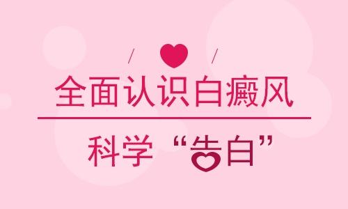 <a href=https://www.ttz-china.com/ target=_blank class=infotextkey>成都白癜风</a>治疗哪里比较好?要怎么预防女性白癜风呢